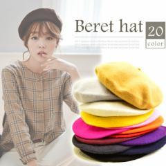 新色 ベレー帽 選べる20色 帽子 レディース定番 シンプル 無地 キャップ ◎本日注文2月28日頃出荷予定