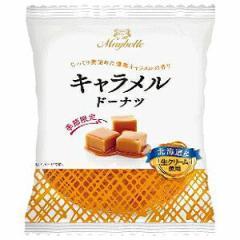 【送料無料】丸中製菓Maybelle 1個キャラメルドーナツ 8個入