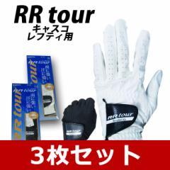 【3枚セット】キャスコ(Kasco)ゴルフグローブ メンズ 右手 スエード 合皮/ゴルフ グローブ 右 右手用 レフティ