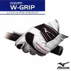 MIZUNO-ミズノ-  RAINFIT+ W-GRIP  レインフィットプラス ダブルグリップ 5MJMR50101