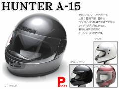 【選べる4色】激安特価フルフェイスヘルメット   HUNTER  A-15 /