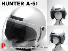 HUNTER  ジェットヘルメット  シルバー  A-51-SV /