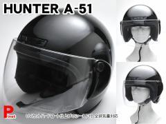 HUNTER  ジェットヘルメット  ブラック  A-51-BK ...