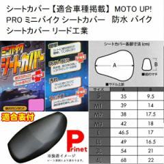 【適合車種掲載】MOTO UP!PRO ミニバイクシートカバーM2 /