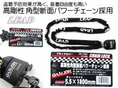 【リード工業】GD-2506頑丈 カバーチェーンロック...