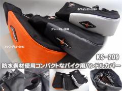 【3色】防水素材使用コンパクトなバイク用ハンドルカバー・ハンドルウォーマー    KS-209 /