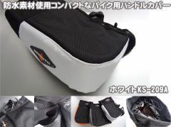 バイク用ハンドルカバー・ハンドルウォーマー  防水素材使用コンパクトなハンドルカバー  ホワイト  KS-209A /