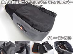 バイク用ハンドルカバー  防水素材使用コンパクトなハンドルカバー・ハンドルウォーマーグレー  KS-209B /