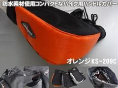 バイク用ハンドルカバー ・ハンドルウォーマー 防水素材使用コンパクトなハンドルカバー  オレンジ  KS-209C /