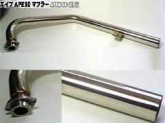 【ホンダ】エイプ  APE50  バイク用マフラー  APE...