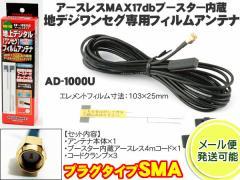 【SMA】ワンセグ・地デジフイルムアンテナ・フィルムアンテナ  高感度ブースター内蔵(アースレス)AD-1000U /