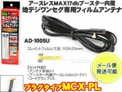 【MCX-PL】CN-MP50D他ワンセグ・地デジフイルムアンテナ・フィルムアンテナ  高感度ブースター内蔵 /