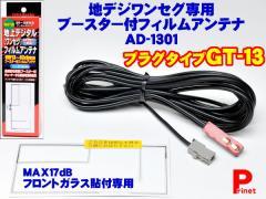 【GT13】ワンセグ・地デジフイルムアンテナ・フィルムアンテナ  高感度ブースター内蔵  AD-1301 /