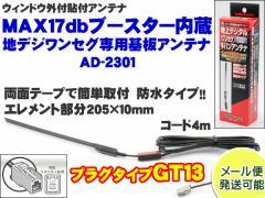【GT13】防水・外付け基板タイプ  ワンセグ・地デジカーアンテナブースター付  AD-2301 /
