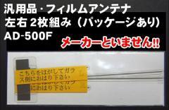 【2枚】フィルムアンテナ補修用/車載ワンセグ地デジ用/左右セット AD-500F /