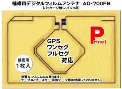 【メール便】補修用フィルムアンテナ  車載GPS/ワンセグ地デジ用  AD-700FB  両面テープ無しバルク品 /