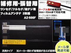 【2枚セット】補修 張替ワンセグ/フルセグ地デジ フィルムアンテナ左右AZ-500F /