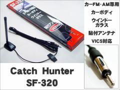カーラジオ用AM/FM/VICS専用 貼付アンテナSF-320 ...
