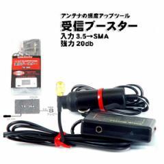 ワンセグ・地デジ用  受信ブースターTB-352 /
