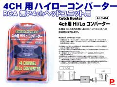 4CHレベルコントロール付HI/LOコンバーター  ALC-04 /