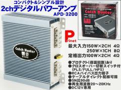 【セール】MAX300W  2CHデジタルパワーアンプ    響音KYOTO  APD-3200 /