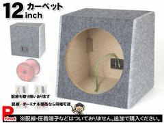 【ARCHILL】シングルウーハーボックス  カーペット12インチ用  ASB-121C-P /
