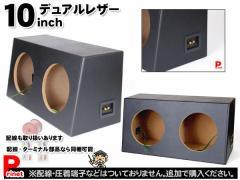 【10インチ/レザー】デュアルウーハーボックス/ウーファーボックス /