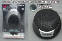 【SALE】響音KYOTO 5.1CHセンタースピーカー  CH-021A /