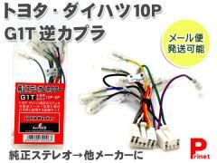 【ネコポス便】トヨタ・ダイハツ10P/6P  純正...