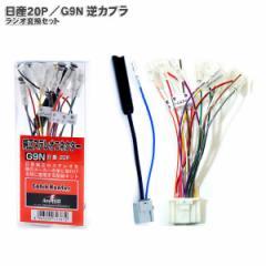 純正ステレオコネクター/逆カプラ/逆ハーネス【日産20P+ラジオ変換】G9N-R /