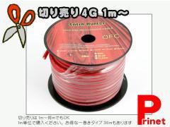 【切り売り】4G/4ゲージ  ハイエンドパワーケーブル  PC-0425 /