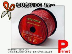 【切り売り】10G/10ゲージ  ハイエンドパワーケーブル  PC-1050 /