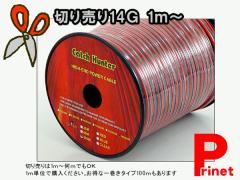 【切り売り】14GパワーケーブルWコード 電源/スピーカー用14ゲージ /