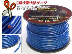 【切り売り】8ゲージ 8GメッシュOFCケーブル  スケルトンブルー  電源・ライン・アーシングに 1m@460 /