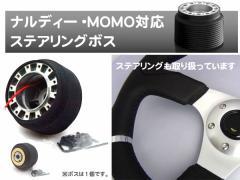 三菱・ミツビシ/ミラージュ/ランサーエボ3・4・5・6ステアリングボス/MOMO・ナルディ  両対応  96 /