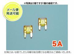 【メール便】ミニ平型ヒューズゴールドメッキ5a(橙)AFM-100 /