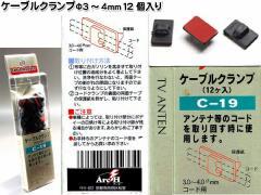 ケーブルクランプ  Φ3〜4mmのコードを束ねて取り回し  12個入り  両面テープ固定 /