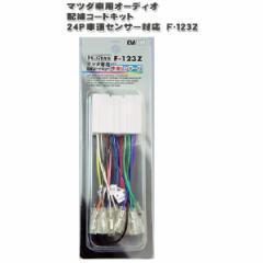 マツダ車用  オーディオ配線コードキット/オーディオハーネス24P  車速センサー対応  F-123Z /