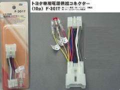 【メール便】トヨタ車用電源供給コネクター/電源取り出しキット(10p) /