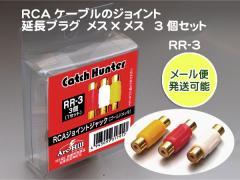 RCAケーブルのジョイント延長プラグ3個セット  メス×メス /