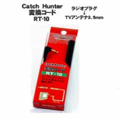 【メール便】カーラジオJASO→3.5mm変換  TVアンテナ変換コード RT-10 /