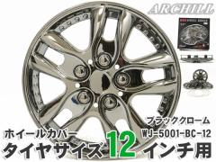 【12インチ】タイヤホイールカバー/ホイルカバー/ホイールキャップ  ブラッククロームWJ-5001-BC /