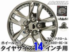 【14インチ】タイヤホイールカバー/ホイルカバー/ホイールキャップ    ブラッククロームWJ-5001-BC /