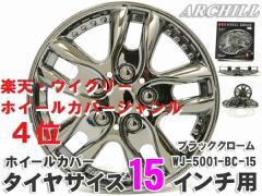 【15インチ】ホタイヤホイールカバー/ホイルカバー/ホイールキャップ  ブラッククロームWJ-5001-BC /
