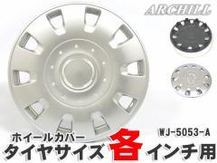 タイヤホイールセット/ホイールカバー/車ホイールキャップ/ホイルキャップ ラッカーシルバー WJ-5053-A /