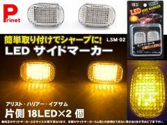 【トヨタ】LEDサイドマーカー  LSM-02【適合車種有】 /