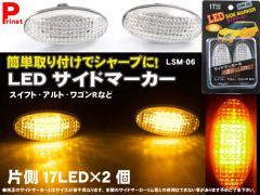 【スズキ】【ニッサン】【マツダ】 LEDサイドマー...