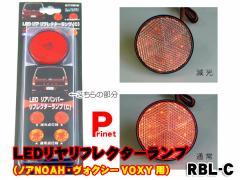 LED リアバンパー  リフレクターランプ【ノアNOAH・ヴォクシーVOXY用】  RBL-C /