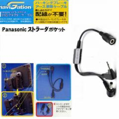 【適合機種のみ】Panasonic  ストラーダポケット対応パーキングブレーキナビ解除ケーブル /