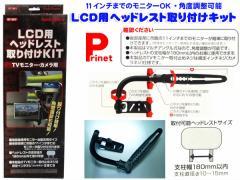 【リア用】11インチ対応カーナビアームスタンド  モニタースタンド  ST-307 /